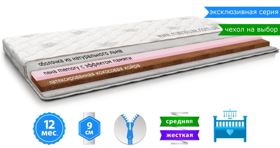 Детский матрас в кроватку SPACEMEMORY / СПЕЙСМЕМОРИ