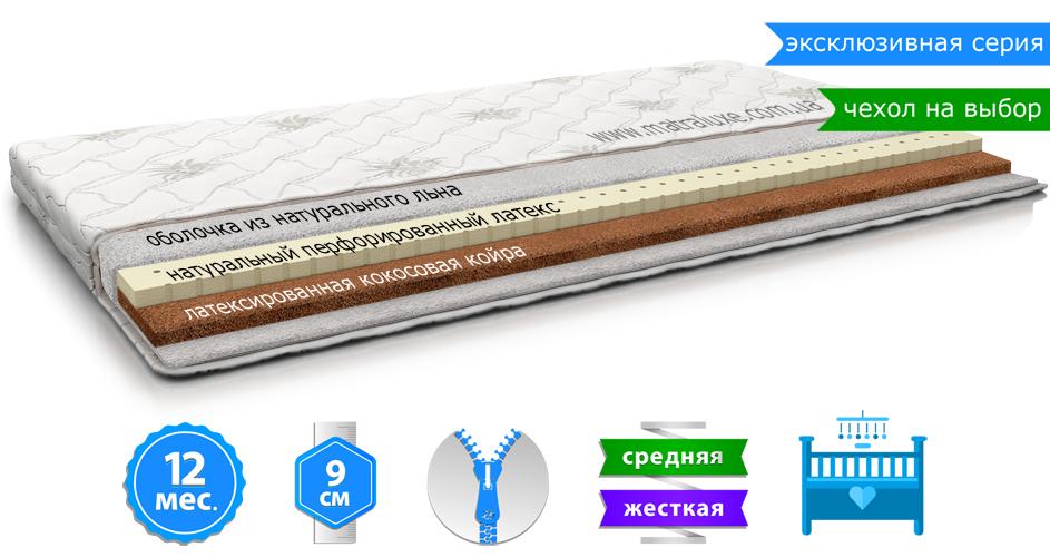 Детский матрас в кроватку ULTRALATEX / УЛЬТРАЛАТЕКС